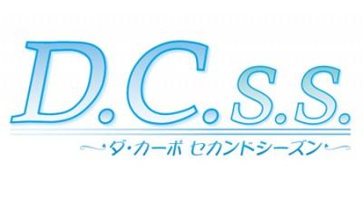 D.C.S.S. ~ダ・カーポ セカンドシーズン~
