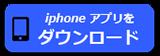 appアプリ