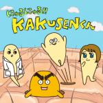 【にゅるにゅる!!KAKUSENくん】ニコ生にてアニメ第1期一挙放送を実施!!