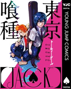 東京グール JACK