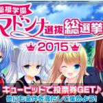 【ガールフレンド(仮)】「マドンナ選抜総選挙2015」中間結果発表!