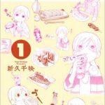 【ワカコ酒】テレビアニメ化決定!!放送時期は、2015年7月に!!