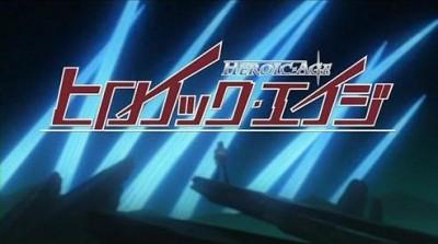 ヒロイック・エイジがニコ生にてアニメ全話一挙放送を実施!
