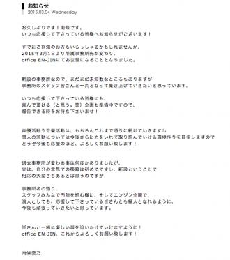 南條愛乃 ブログ