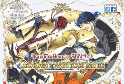 pandoraheartsの最終話が月刊「Gファンタジー」4月号に掲載決定!