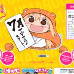 【干物妹!うまるちゃん】アニメ放送時期は、2015年7月に決定!!