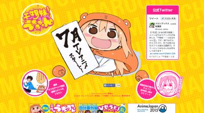 干物妹!うまるちゃんのアニメ放送時期は、2015年7月に決定!!