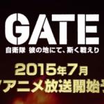 【ゲート(GATE)】アニメキャストが公開!!諏訪部順一、金元寿子、東山奈央ほか