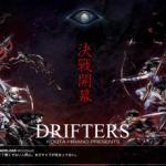 【ドリフターズ】アニメ化決定!!公式サイトもオープン!!謎が多い・・・