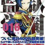 【監獄学園】テレビアニメ化決定!!放送時期は、2015年夏に決定!