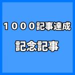 【祝】1000記事達成!!人気記事ランキングを振り返ります!