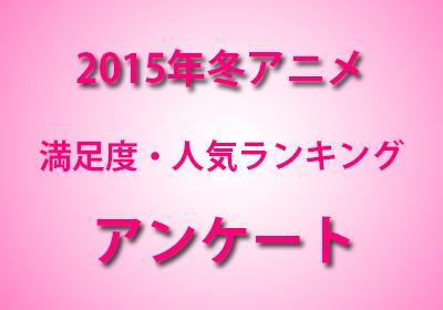 2015年 冬アニメ ランキング
