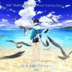 【映画 Free!】ティザーサイトオープン!!公開日は、12月5日に決定!!
