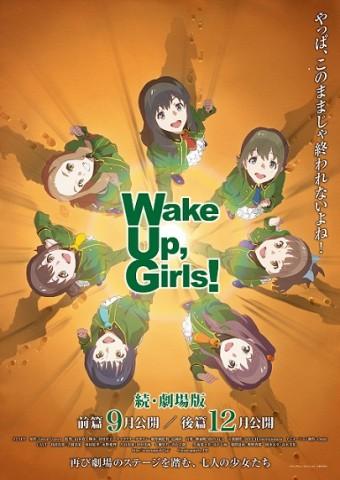 Wake Up, Girls 映画