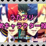 【うたプリ】人気キャラクターランキングの投票を受け付けします!!