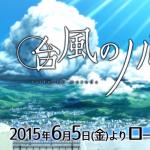 【映画・台風のノルダ】スタジオコロリド最新作が2015年6月5日より公開!