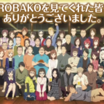 【SHIROBAKO(シロバコ)】特別エンドロール動画公開!最終回が蘇る!
