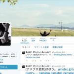 【豊永利行】Twitterをやめることを発表!ブログは継続するとのこと