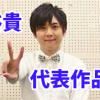【梶裕貴】アニメ出演作品・代表作をまとめてみた!