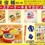 【弱虫ペダル】バースデーケーキ「今泉俊輔・真波山岳Ver.」発売!