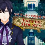 【VAMPIRE HOLMES】アプリ最新作のAndroid版がリリース!<マリヴェルト失踪事件 完結編>