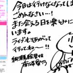 【ラブライブ】上海公演を欠席するμ's「南條愛乃」より直筆メッセージが到着!