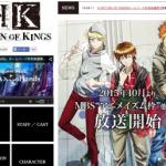 【K】アニメ2期の「先行上映会」を開催することが決定!ビジュアルも公開