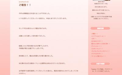 声優・長谷川明子さんがブログで妊娠を発表!代表作に「アイマス」星井美希