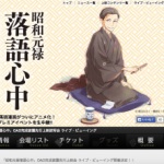 【昭和元禄落語心中】OAD完成披露先行上映会のライブ・ビューイング決定!