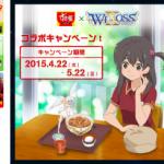 【WIXOSS】すき家とのコラボキャンペーンが本日から開始!