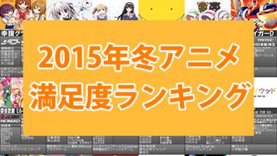 2015年冬アニメ ランキング