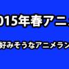 【2015年春アニメ】男性が好みそうなアニメランキングTOP10!!