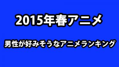 2015年春アニメ ランキング