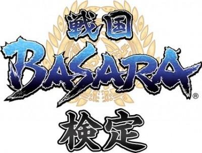戦国BASARA検定