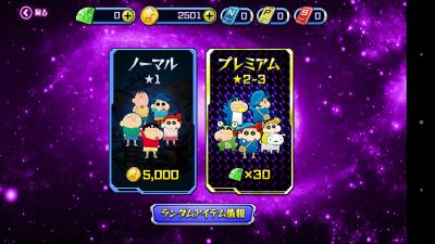 クレヨンしんちゃん アプリ