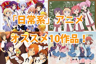 【日常系アニメ】おすすめの10作品をご紹介!あなたのお気に ...