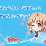 【学園アニメ】おすすめしたいアニメ10作品を厳選してご紹介!!