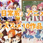 【日常系アニメ】「おすすめ」したい作品を10タイトル選んでみた!