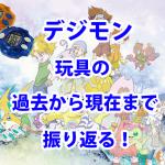【デジモン】デジヴァイスなどの玩具の過去〜現在まで振り返る!
