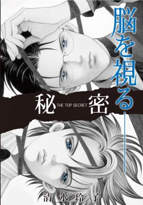秘密 the top secret 映画