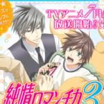 【純情ロマンチカ】3期の公式サイトがオープン!主題歌なども公開!