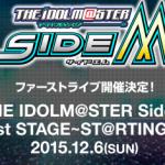 【アイドルマスター SideM】1stライブが12月に開催決定!出演者など公開