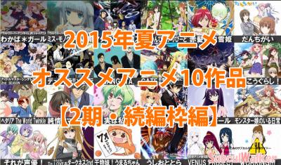 2015年夏アニメ おすすめ