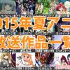 【2015年夏アニメ一覧表】2期枠含め『話題作』が勢ぞろい!!