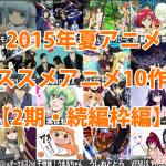 【2015年夏アニメ】おすすめアニメ5作品!!<2期・続編枠編>