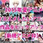 【2015年夏アニメ】おすすめ10作品をピックアップしてみた!