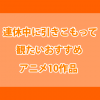 『連休中』に引きこもって観たいおすすめ『アニメ』10作品ピックアップ!