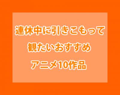 連休 アニメ