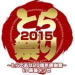 【とらのあな】 20周年感謝企画『とら祭り2015』開催決定!!