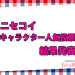 【ニセコイ】キャラクター人気投票の結果発表!!ランキング1位は!?